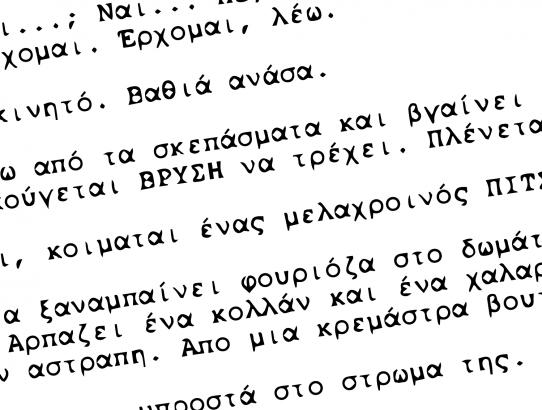 Φορμά σεναρίου: το ελληνικό πρόβλημα